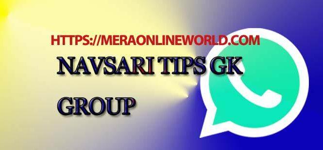 Navsari Tips Gk WhatsApp Group Links Archives - MERA ONLINE WORLD